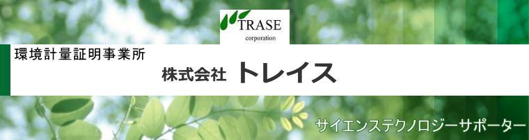 株式 会社 トレイス